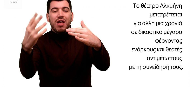 ΟΙ 12 ΕΝΟΡΚΟΙ με διερμηνεία στην Ε.Ν.Γ. & Ελληνικούς υπέρτιτλους