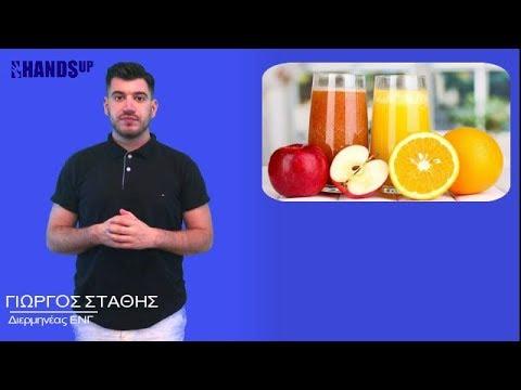 Ολόκληρα φρούτα ή χυμός: Τι είναι καλύτερο για την υγεία σας;