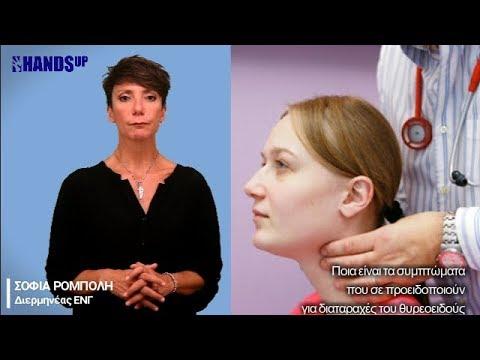 Διαταραχές του θυρεοειδούς: 18 σημάδια που δείχνουν ότι ο θυρεοειδής σου δε λειτουργεί σωστά