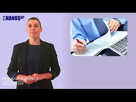 Δημόσιοι υπάλληλοι: Εξετάζεται το σενάριο αυξήσεων στις αποδοχές τους
