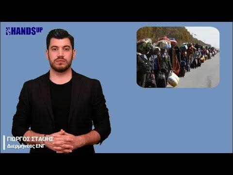 20 Ιουνίου: Παγκόσμια Ημέρα Προσφύγων