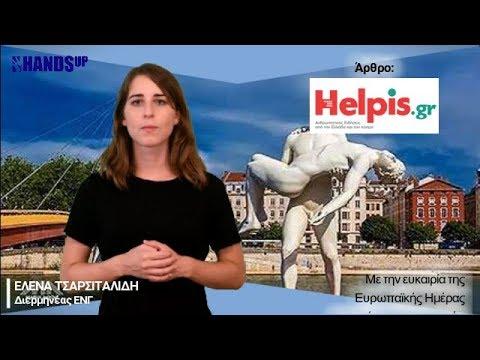 Βραβείο Προσβάσιμης Πόλης 2018: Λυών, Γαλλία