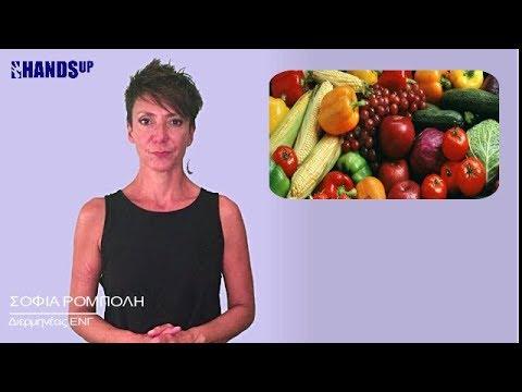 Φρούτα και λαχανικά: προλαμβάνουν την περιφερική αρτηριακή νόσο
