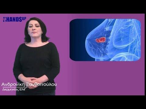 Καρκίνος του μαστού: Μπορούμε να προβλέψουμε αν θα επανεμφανιστεί;