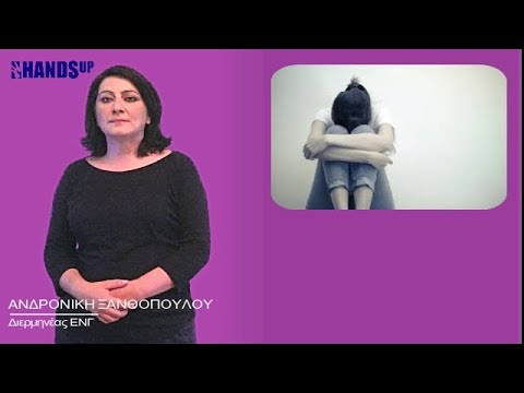 Μοναξιά: Πιο επικίνδυνη και από την παχυσαρκία για την υγεία μας