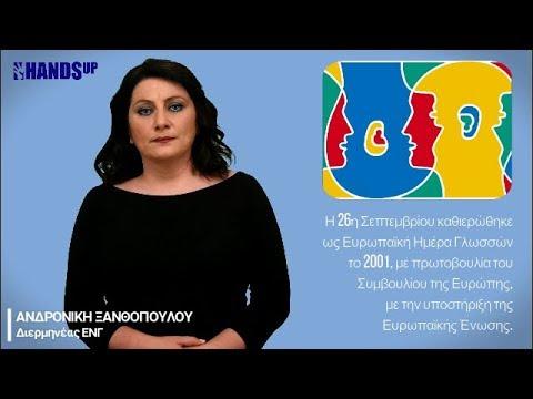 26 Σεπτεμβρίου: Ευρωπαϊκή Ημέρα Γλωσσών