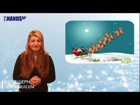 Ο Άγιος Βασίλης: και οι μαγεμένοι τάρανδοι