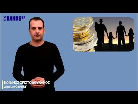 Βαρύ τίμημα συμφωνίας: αλλάζουν όλα στα οικογενειακά επιδόματα