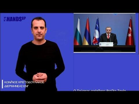 Ερντογάν: Η Τουρκία δεν θα υποκύψει στον «εκβιασμό» των ΗΠΑ