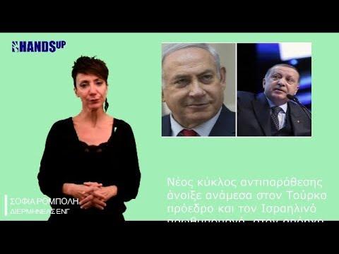 Πόλεμος Ισραήλ – Τουρκίας: αλληλοκατηγορίες Νετανιάχου – Ερντογάν
