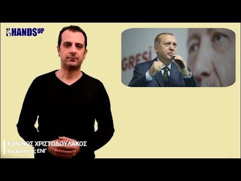 Ερντογάν: η Τουρκία θέλει πρεσβεία στην ανατολική Ιερουσαλήμ