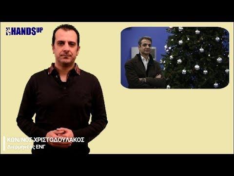 Κυριάκος Μητσοτάκης: κάλαντα και μαντινάδες