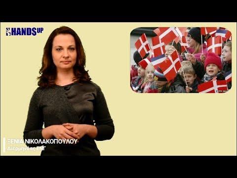Δανοί: Γιατί μεγαλώνουν τα πιο ευτυχισμένα παιδιά στον κόσμο;