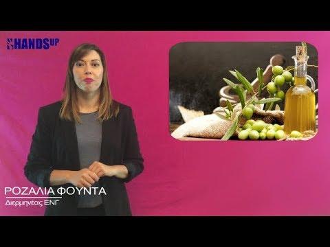 Μεσογειακή Διατροφή: Η χρυσή τομή της διατροφής