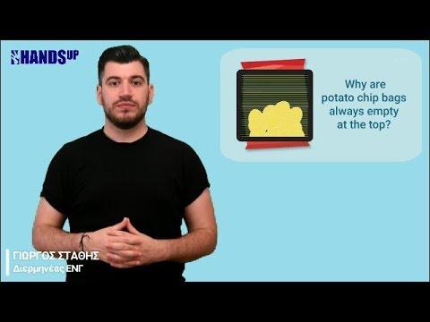 Πατατάκια: γιατί τα σακουλάκια είναι μισοάδεια;