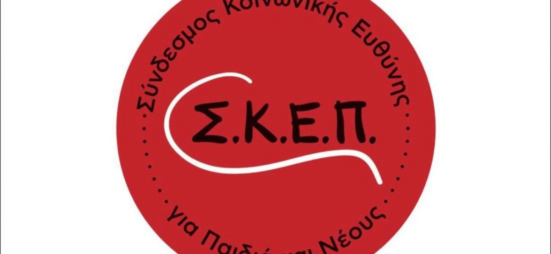 Ο Σ.Κ.Ε.Π. στην ελληνική νοηματική γλώσσα από την HandsUp
