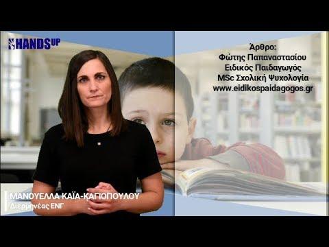 Μαθησιακές Δυσκολίες & Μαθησιακό Έλλειμμα- Ποια η διαφορά και πώς αντιμετωπίζονται