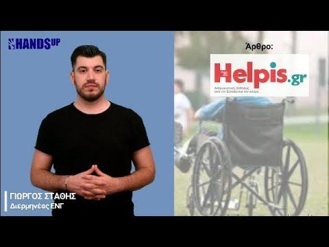 Άτομα με Αναπηρία: δυσκολίες πρόσβασης στην εκπαίδευση