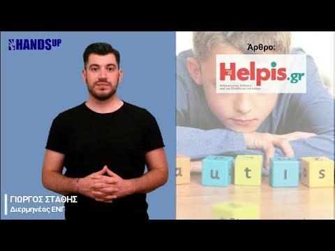 Παιδιά και αυτισμός: αυξημένη η διάγνωσή τους στην Ελλάδα