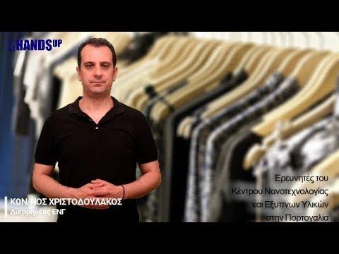 Μικροκάψουλες: χαρίζουν στα ρούχα την «τέλεια θερμοκρασία»