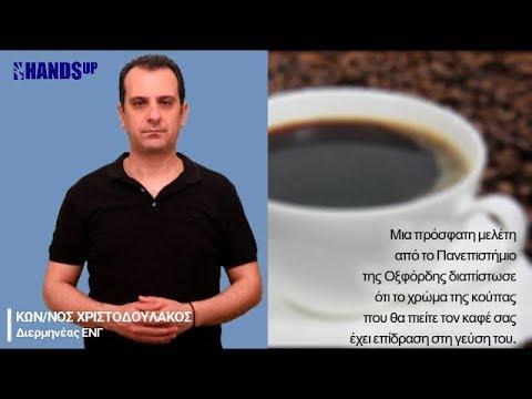 Καφές σε λευκό φλυντζάνι: είναι πιο… γευστικός!