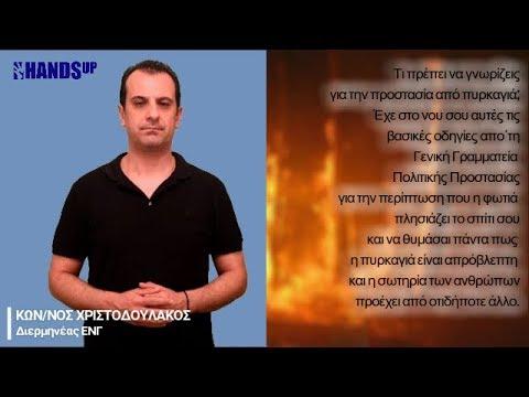 Προστασία από πυρκαγιά: τί να κάνεις αν η φωτιά πλησιάζει το σπίτι σου