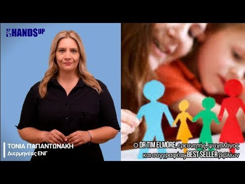 Γονείς και επιτυχία των παιδιών: λάθη που κάνουν άθελα τους
