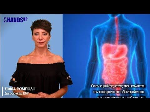 Παλινδρόμηση στομάχου: όλα όσα θα πρέπει να γνωρίζετε