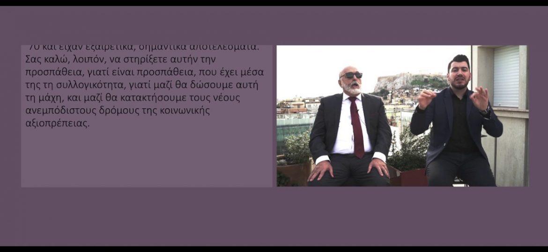 Μήνυμα του Παναγιώτη Κουρουμπλή, Υποψήφιου Ευρωβουλευτή