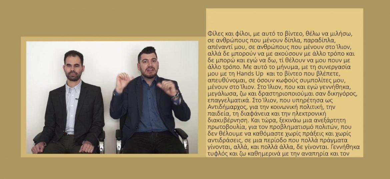 Β. Αυγουλάς: Κάλεσμα στους κωφούς συμπολίτες μου για ένα καλύτερο Ίλιον