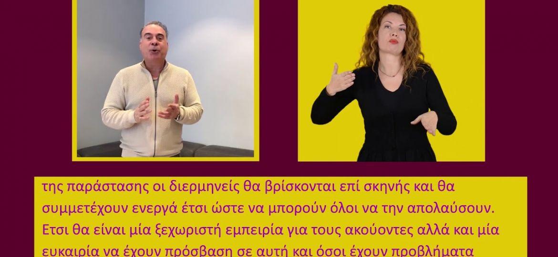 Η παράσταση «ΚΑΝΩ ΚΑΜΠΑΚ» προσβάσιμη στη Νοηματική Γλώσσα