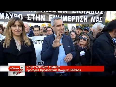 Παράσταση διαμαρτυρίας στην ΕΡΤ από την Ομοσπονδία Κωφών Ελλάδος