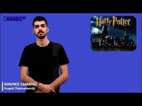CineTv: Harry Potter