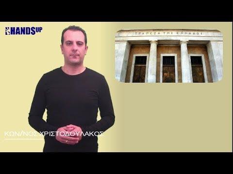 ELA: Μειώνει κατά 300 εκατ. ευρώ για τις ελληνικές τράπεζες