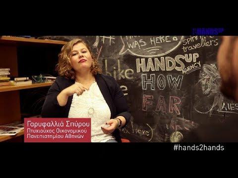 Hands2Hands: Γαρυφαλλιά Σπύρου