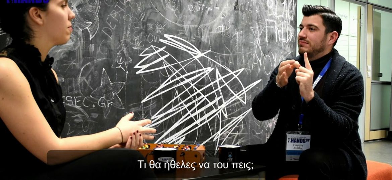 Hands2Hands: Ευγενία Γαλάνη