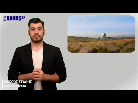 Helios 522: η τραγωδία που «σημάδεψε» Ελλάδα και Κύπρο