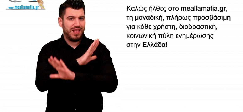Το meallamatia.gr στη Νοηματική από την HandsUp