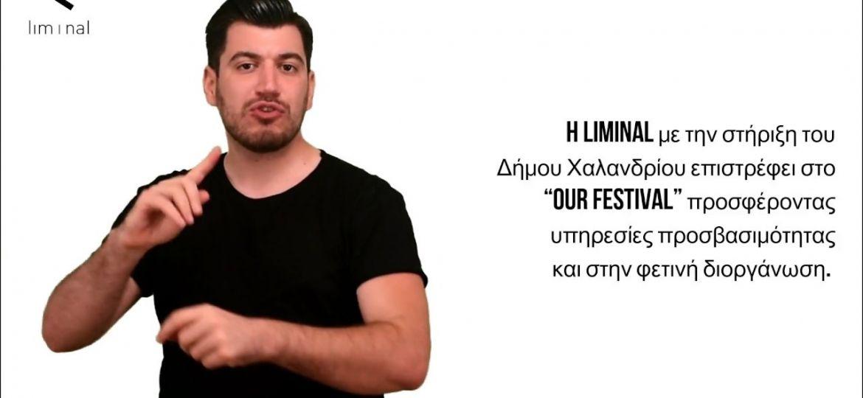 «Our Festival 4» προσβάσιμο σε Κ/Β