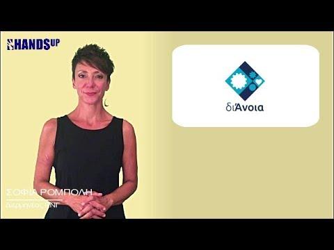 ΔιΆνοια: Δωρεάν εφαρμογή για smartphone για ανθρώπους με άνοια
