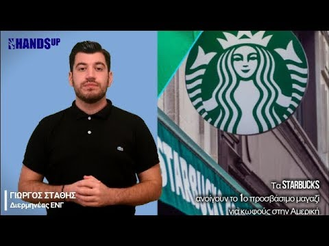 Starbucks: το πρώτο προσβάσιμο μαγαζί για κωφούς στην Αμερική