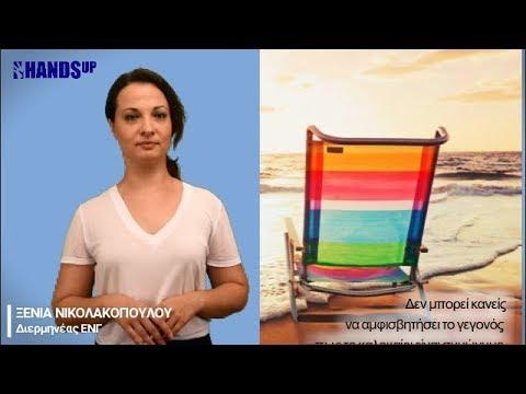 Παραλία: τα πιο χρήσιμα καλοκαιρινά tips