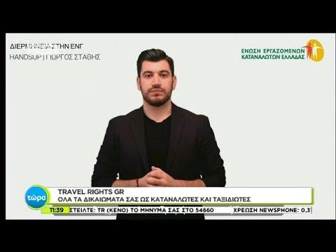 TRAVELER RIGHTS APP και στη Νοηματική