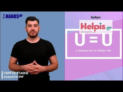 U=U: νέα ιστοσελίδα από την Θετική Φωνή