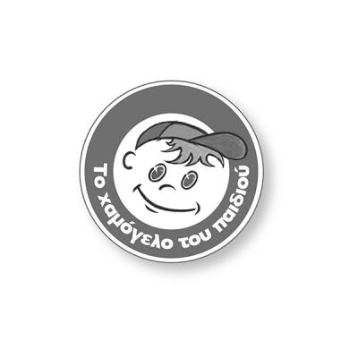 Chamogelo-tou-Paidiou-BW