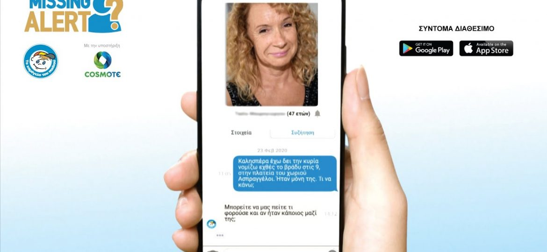 Missing Alert App στη Νοηματική
