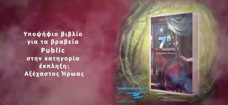 Η 7η Απόγονος & Τα Δίδυμα Πετράδια, Υποψήφιο Βιβλίο για βραβείο Public!