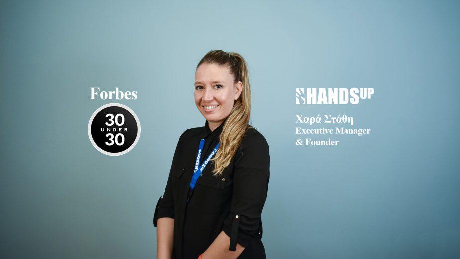 """Η Χαρά Στάθη της HandsUp στη λίστα του Forbes """"30 under 30""""!"""