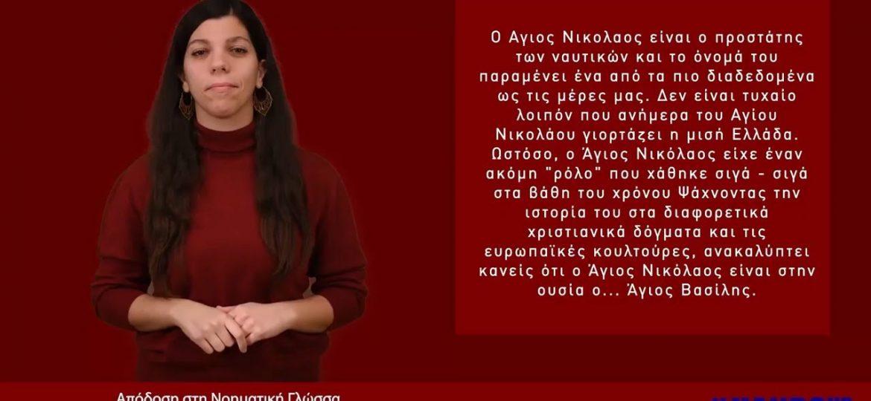 Η ιστορία του Αγίου Νικολάου (Santa Claus)