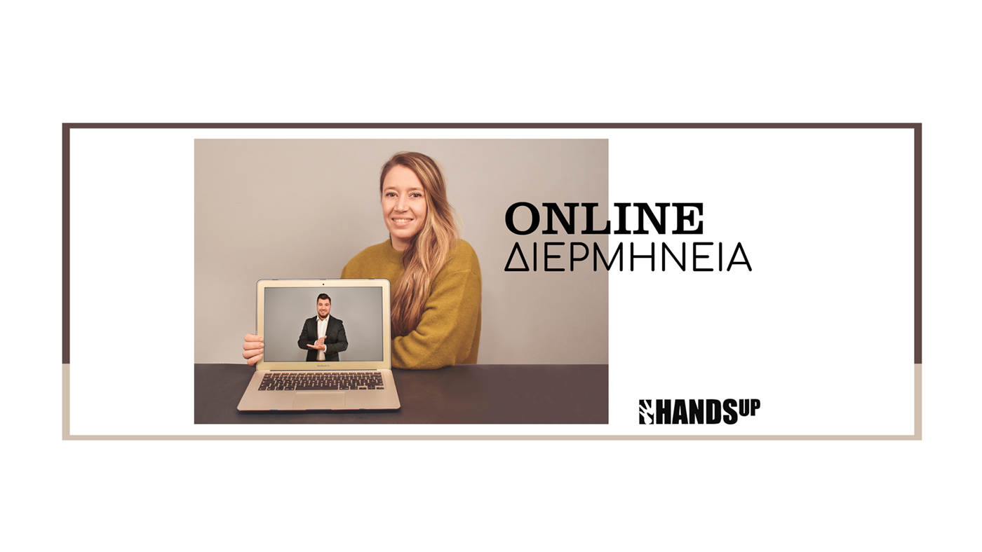 Online Διερμηνεία Hands Up